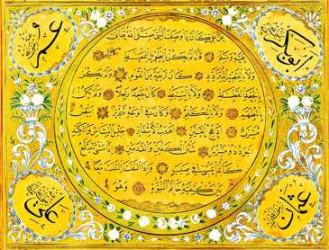 Hattat Seyyid Mehmed Ziyâ'eddîn Efendi-Hattatlar Sofası